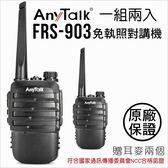 AnyTalk FRS-903 免執照無線對講機 ◤一組二入 送耳麥 免座充可USB充電◢  可客製妨擾碼