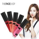 韓國THE FACE SHOP 幸運之吻漾唇蜜(4.5g)5色可選【櫻桃飾品】【20184】