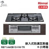 《林內牌》日本原裝進口 嵌入式防漏瓦斯爐+小烤箱 RB71AM3B1S-VW-TR