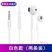 線控耳機 耳機原裝入耳式通用男女生6s適用iPhone蘋果6vivo華為oppo小米x9手機線有線控耳塞式