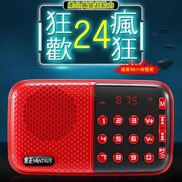 收音機 金正V8 收音機MP3老年老人迷你小音響插卡音箱便攜式播放器隨身聽 快速出貨交換禮物八折