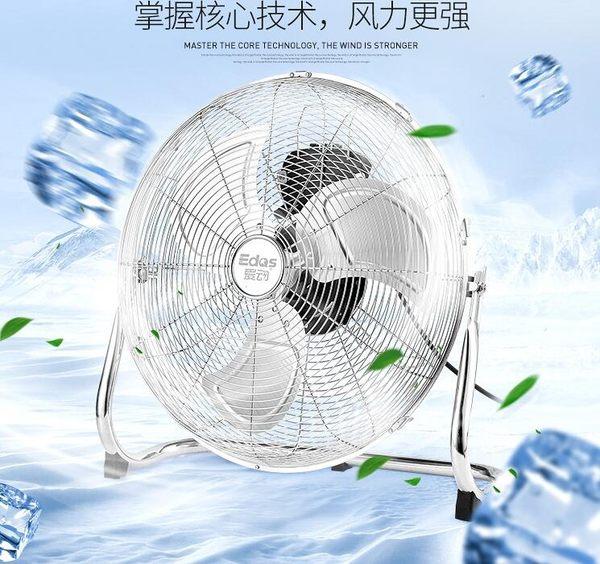 愛動強力電風扇大功率工業風扇落地扇家用商用台式趴地扇坐爬地扇igo 3c優購