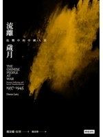二手書博民逛書店 《流離歲月:抗戰中的中國人民》 R2Y ISBN:9571364762│戴安娜‧拉里