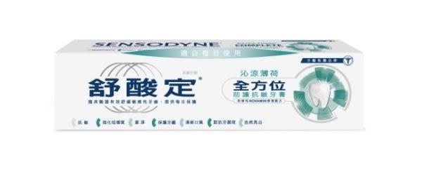 舒酸定 全方位防護抗敏牙膏 沁涼薄荷100g 【躍獅】