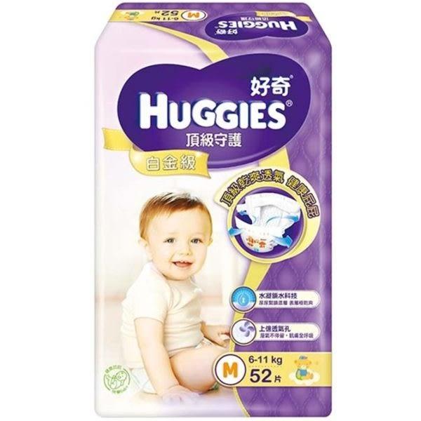 好奇 白金級紙尿褲 M 52片*3包/箱◆德瑞健康家◆