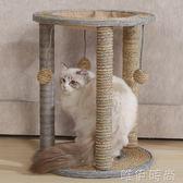 貓跳台 貓爬架貓窩貓爬架貓抓板貓樹立柱逗貓玩具跳台igo 唯伊時尚
