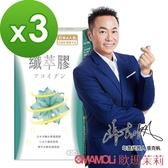 【南紡購物中心】【歐瑪茉莉】纖萃膠 代謝膠囊 30粒裝 三盒組
