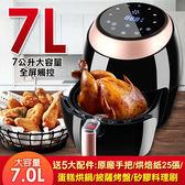 『限宅配』【米姿】健康氣炸鍋 氣炸鍋【7公升】PD-1799A【送五大好禮】