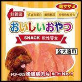 *King Wang*【FCP-003】台灣鮮雞道-軟性零食《嫩雞胸肉片》150g