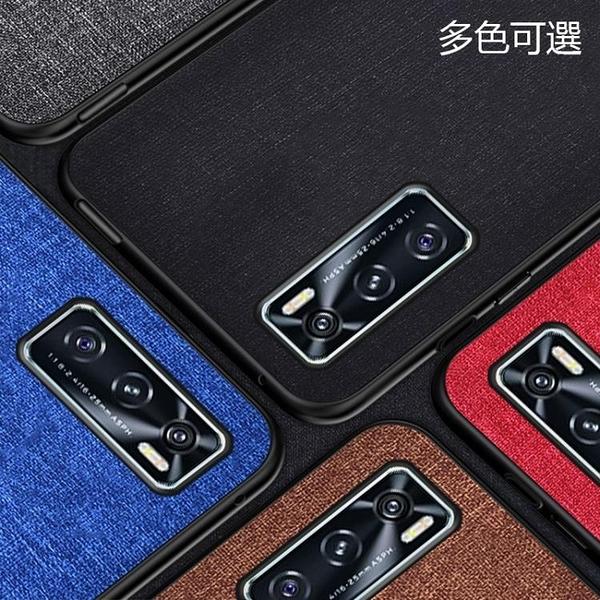 帆布殼 Vivo V20 SE 手機殼 防指紋 防摔 防刮 保護殼 保護套 個性保護 潮流 素色 硬殼