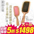 台灣製造Pingo-品工 Gold HM黃金櫸木透氣健康按摩梳/黃金梳-大+小超值組合價【HAiR美髮網】