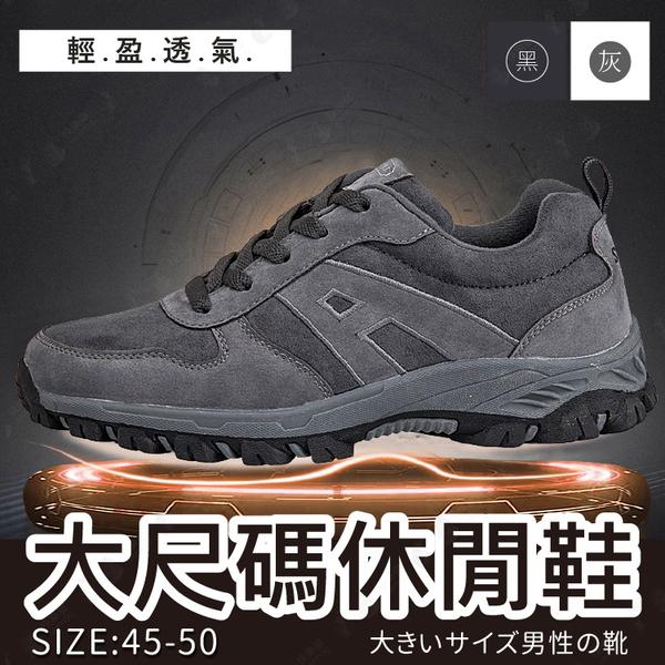 【懶人黏貼款/大尺碼】加高鞋底 厚底增高 休閒鞋 大尺碼男鞋 大碼男鞋 運動鞋 45-50【AAA6326】預購
