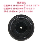 EFS 18-135 IS STM鏡頭相機遮光罩