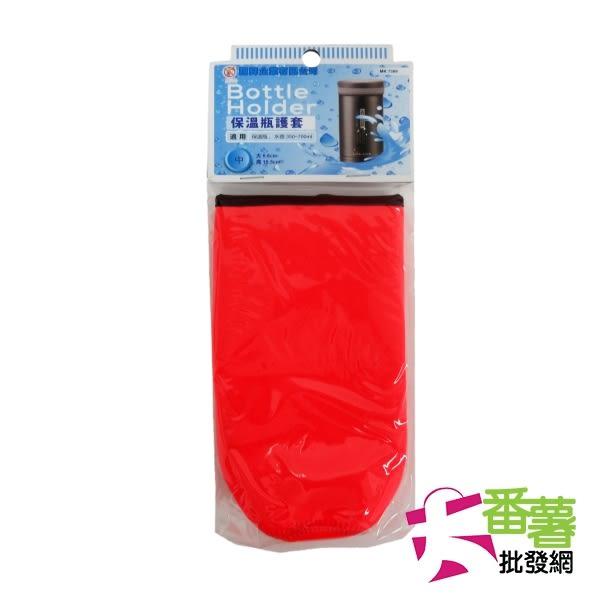 保溫瓶護套 (中) 適用350-700ml/保護套 [23B1]- 大番薯批發網