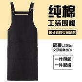 圍裙定制logo印字韓版時尚餐廳咖啡奶茶店網咖美甲防水純棉工作服