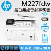 M227fdw HP 黑白雷射無線多功能事務機