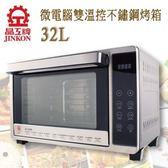 晶工牌32L微電腦雙溫控不鏽鋼烤箱 JK-8300