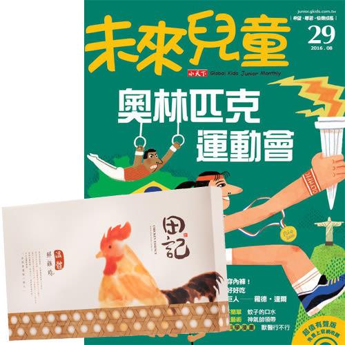 《未來兒童》1年12期 贈 田記溫體鮮雞精(60g/10入)