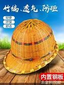 安全帽 竹編安全帽工地透氣遮陽防曬施工夏季防護藤帽國標頭盔建筑工程 米家