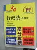 【書寶二手書T8/進修考試_WFC】行政法(含概要)_簡亞淇