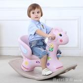 寶寶搖椅嬰兒塑料帶音樂搖搖馬大號加厚兒童玩具1-6周歲小木馬車   YTL 俏girl