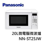 【南紡購物中心】Panasonic國際牌 20L微電腦微波爐 NN-ST25JW