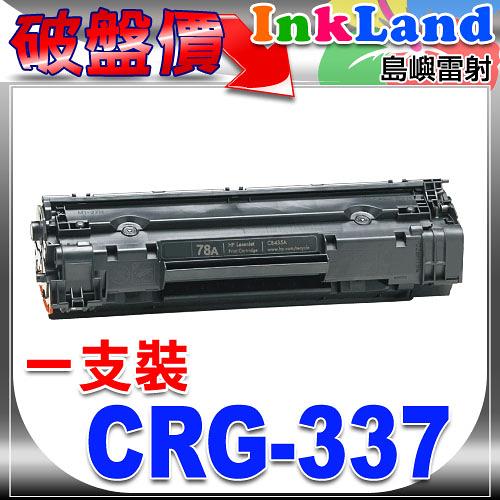 CANON CRG-337 / CRG337 相容環保碳粉匣【適用】MF212w/MF229dw/MF216n/MF232w/MF236n/MF244dw/MF249dw
