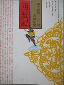 【書寶二手書T1/一般小說_QKZ】中文經典100句-西遊記_文心工作室