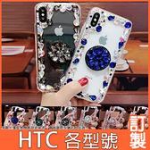 HTC Desire21 20 pro U20 5G U19e U12+ life 19s 19+ 水晶支架鑽殼 手機殼 水鑽殼 訂製