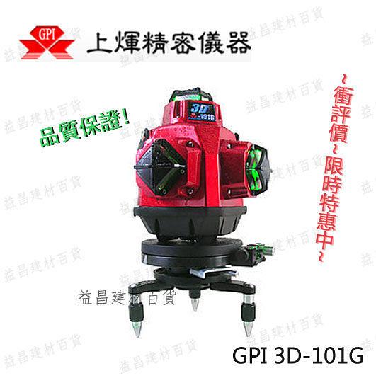【台北益昌】《特惠免運》 台製 GPI 3D-101G/3D全周綠光旋轉雷射水平儀 貼磨基 墨線儀