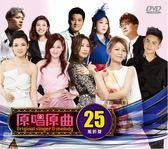 原唱原曲 25 風鈴聲 DVD 免運 (購潮8)