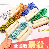 跳繩 長度可調 原木 編織繩 有氧運動 健身跳繩 運動用品 塑身 木柄編織跳繩【T026】米菈生活館