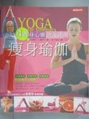 【書寶二手書T4/美容_KPG】瘦身瑜伽_西麗亞.霍伊, 莊文瑜