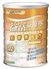 【益富】益葡寧鉻營養配方(藜麥核桃風味) 750g/瓶*12瓶/箱購)*平均1瓶640元