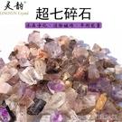 水晶石天然水晶消磁石高品質超七碎石原石超級7碎石凈化水晶風水能量石 快速出貨