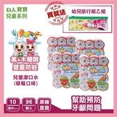 白人兒童草莓漱口水10ccX24入X4組+贈幼兒旅行組