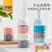 嬰兒奶粉盒分裝便攜外出多層裝格儲存防潮密封米粉罐【萌萌噠】