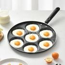 煎雞蛋鍋 七孔煎蛋鍋不粘鍋雞蛋漢堡模具迷你家用荷包蛋神器小煎餅商用餃鍋