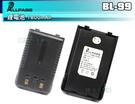 《飛翔無線》ALLPASS BL-99 無線電專用 原廠鋰電池 1800mAh〔適用 AP-99UV AP99UV〕