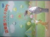 【書寶二手書T5/兒童文學_MIO】遊樂園今天不開門_戶田和代