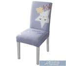 椅套丨椅子套罩彈力家用萬能歐式通用餐椅凳子套餐桌椅子套罩簡約布藝-NNJ【快速出貨】
