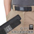 丹大戶外用品【GUN】反拉式內腰帶//帆布腰帶/休閒腰帶/魔鬼氈腰帶 G-117