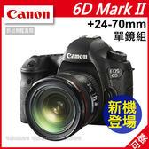 Canon EOS 6D Mark II +24-70mm f/4 IS 單鏡組 公司貨 分期零率 全片幅 登錄送原電+2000禮卷至6/30