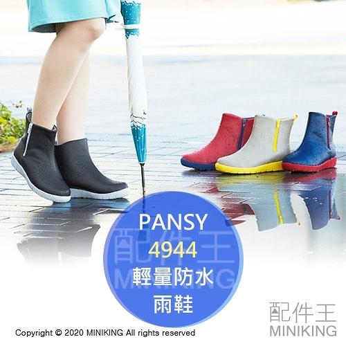 日本代購 空運 PANSY 4944 輕量 防水 雨鞋 雨靴 女用 女鞋 短筒 拉鍊 抗菌 消臭 時尚 撞色