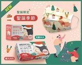 現貨【叮叮噹~聖誕限定款來囉】善存醫用 平面口罩 兒童(50入/盒) 有兩種款式可選