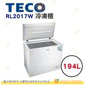 含拆箱定位 東元 TECO RL2017W 冷凍櫃 194L 公司貨 台灣製造 上掀式 臥式 冰櫃 可切換冷藏冷凍