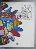 【書寶二手書T6/地圖_XGX】魔幻南美洲:厄瓜多、祕魯、玻利維亞的秘境之旅_蔡惠美