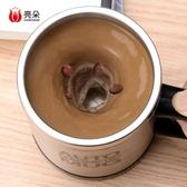 全自動攪拌杯懶人水杯家用便攜磁力杯子電動旋轉磁化杯自轉咖啡杯 優尚良品