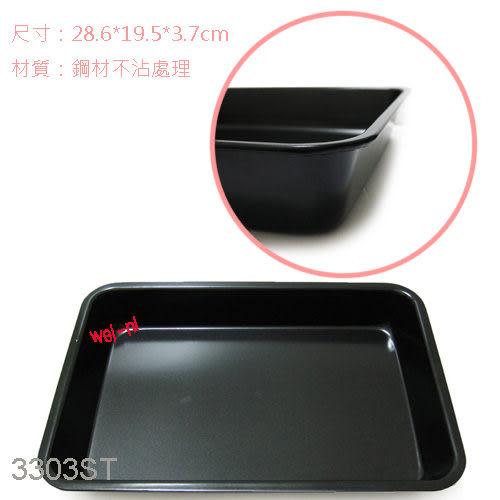 wei-ni 不沾深型烤盤(小) 28.6*19.5*3.7 /公分 烘焙用具 烤模 烤盤 料理 DIY 鋼材不沾處理 台灣製 3303ST