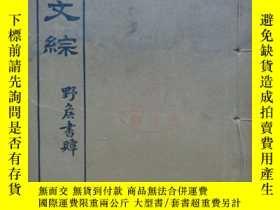 二手書博民逛書店罕見古今文綜(第二部)書牘贈序之屬(第十二冊)26164